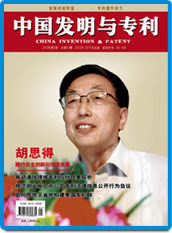 product service china invention and patent magazine